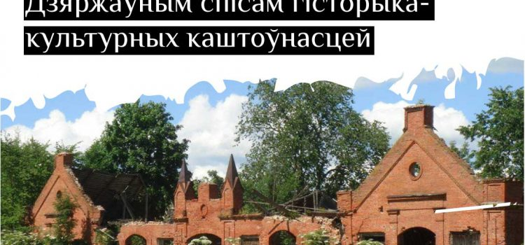 What actually the State List of Historical and Cultural Values gives to Belarusian Heritage Sites?